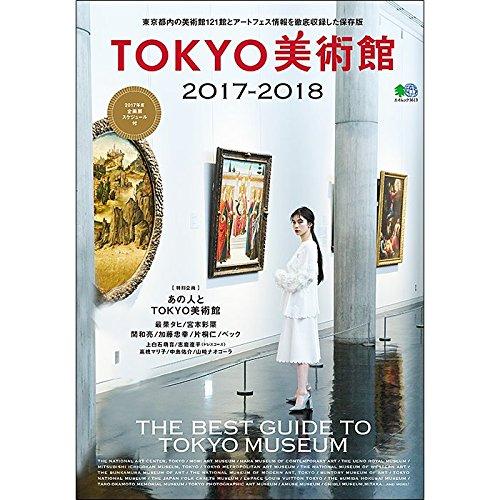 TOKYO美術館 2017-2018 (エイムック 3613)