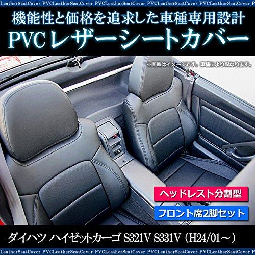 シートカバー ハイゼットカーゴ S321V S331V (H...
