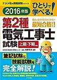 2016年版 ひとりで学べる!  第2種電気工事士試験 (ナツメ社の資格試験シリーズ)