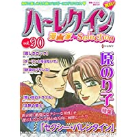 ハーレクイン 漫画家セレクション vol.90 (ハーレクインコミックス)