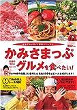 かみさまっぷグルメを食べたい!―広島のうまいニャ~! (広島グルメガイド別冊9)