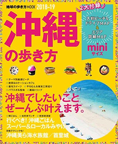 地球の歩き方MOOK ミニ 沖縄の歩き方2018-19