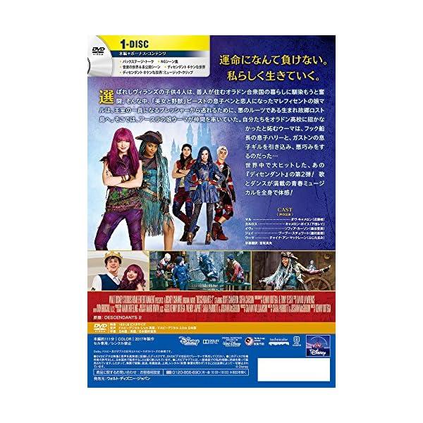 ディセンダント2 [DVD]の紹介画像2
