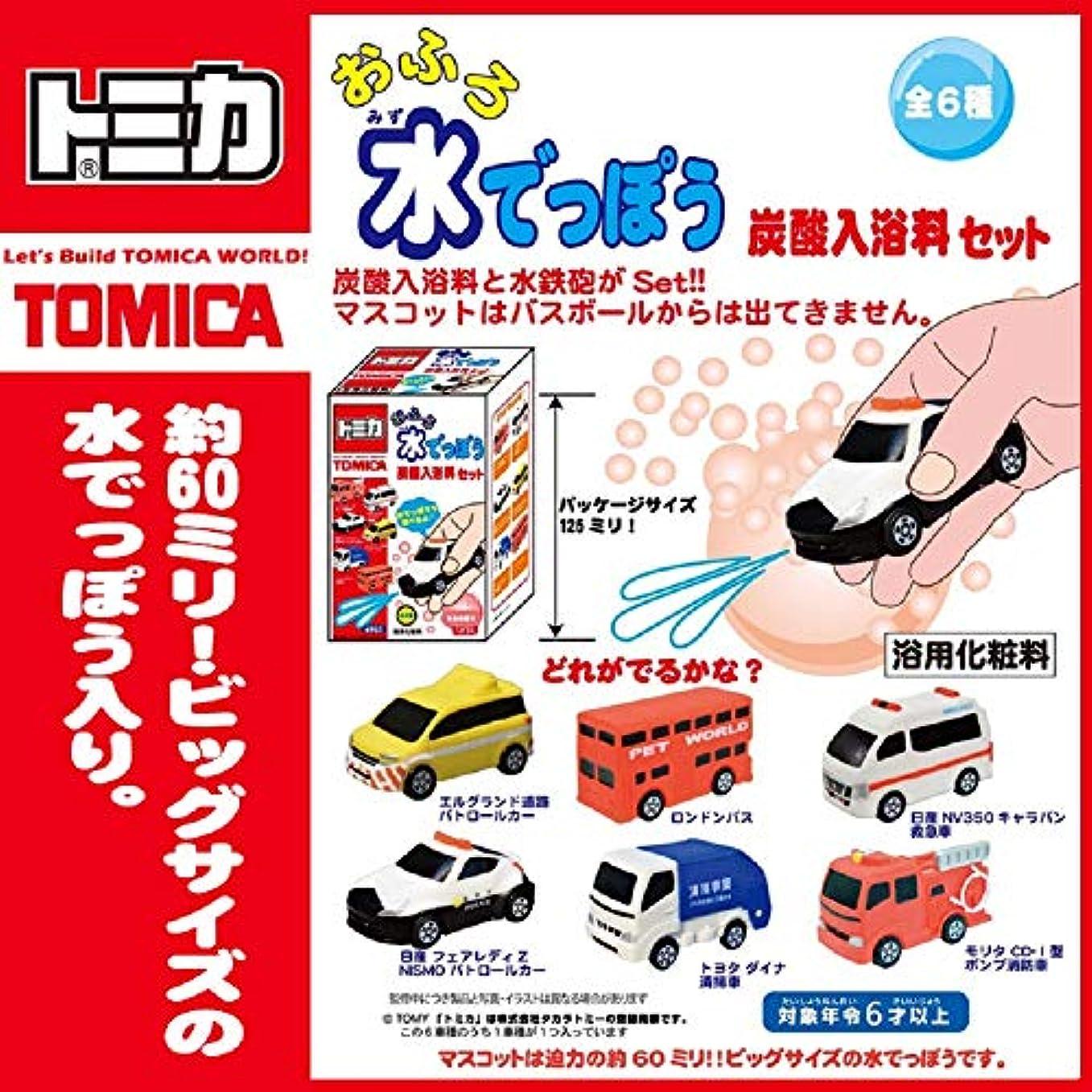 酸っぱい車両ホイール【全6種類セット】トミカ おふろ水でっぽう 炭酸入浴料セット トミカ水でっぽう付き ももの香り