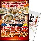 二次会・ゴルフコンペ・ビンゴ景品 パネもく! 選べる! 日本全国ご当地銘店ラーメン(目録・A4パネル付)