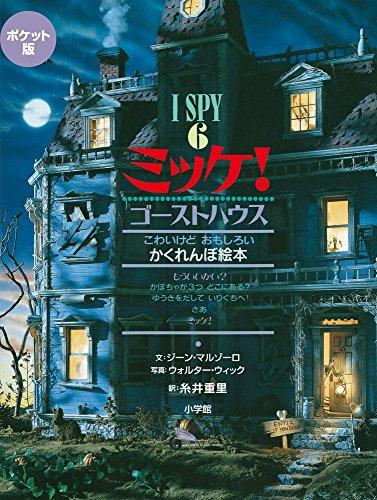 ポケット版 I SPY 6 ミッケ! ゴーストハウス