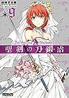 聖剣の刀鍛冶 第9巻