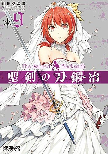 聖剣の刀鍛冶 9 (MFコミックス アライブシリーズ)の詳細を見る