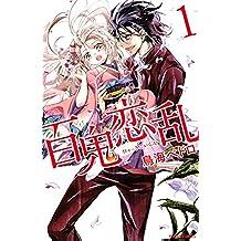 百鬼恋乱(1) (なかよしコミックス)