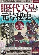 完全保存版 歴代天皇と元号秘史 (別冊宝島 2590)