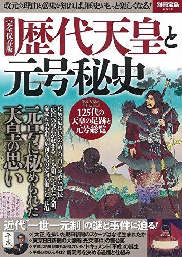完全保存版 歴代天皇と元号秘史 (別冊宝島 2590) 発売日