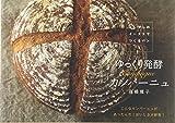 少しのイーストでつくるパン〈1〉ゆっくり発酵 カンパーニュ (少しのイーストでつくるパン 1) 画像