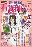 涙・感動!看護師ものがたり ~愛と命の応援歌~ 2016年 05 月号 [雑誌]: 15の愛情物語 増刊