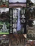 日本の神仏の辞典