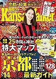 KansaiWalker関西ウォーカー 2014 No.21 [雑誌]