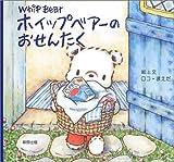 ホイップベアーのおせんたく (Whip Bear)