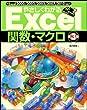 やさしくわかるExcel 関数&マクロ 第3版 (Excel徹底活用シリーズ)