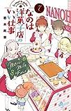 なのは洋菓子店のいい仕事(7) (少年サンデーコミックス)