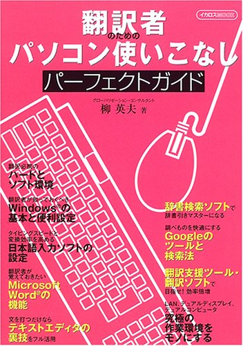 翻訳者のためのパソコン使いこなしパーフェクトガイド (イカロスMOOK)の詳細を見る