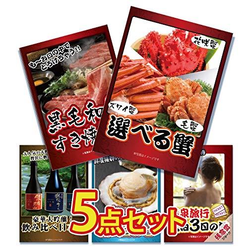 二次会 景品 5点セット カニ 選べる 海鮮 肉 黒毛和牛 すき焼き肉 日本酒 帆立 グルメ ジョーク 目録 A4パネル付