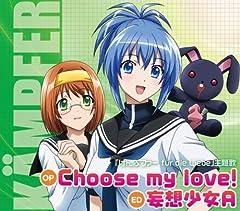 栗林みな実「Choose my love!」のCDジャケット