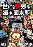 世にも奇妙な漫☆画太郎 1[DVD]