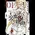 交血の組曲(1) (少年マガジンエッジコミックス)