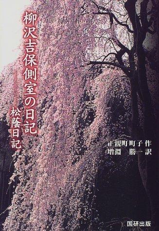 柳沢吉保側室の日記―松蔭日記の詳細を見る