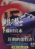 鋼鉄の騎士〈下〉 (新潮文庫)