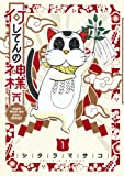 何してんの神様 1 (ヤングジャンプコミックス)