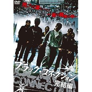 ブラック・コネクション 完結編 [DVD]