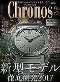 クロノス日本版 no.072
