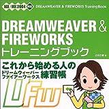 DREAMWEAVER & FIREWORKSトレーニングブック—MX/MX2004対応