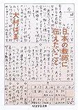 日本の教師に伝えたいこと (ちくま学芸文庫)