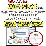 ワード・エクセル・パワーポイント・アクセス・動画パソコン教室【楽ぱそDVD】オフィス2013最新版