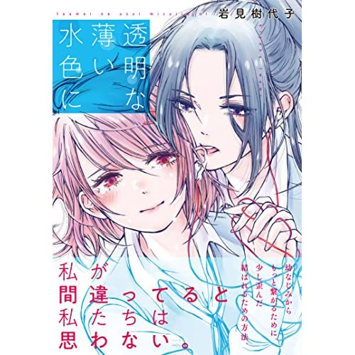 透明な薄い水色に (百合姫コミックス)