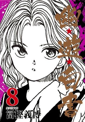幽・遊・白書 8 (集英社文庫 と 21-12)