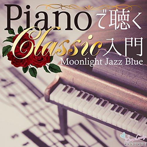ピアノで聴くクラシック入門