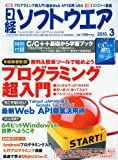 日経ソフトウエア 2010年 03月号 [雑誌]