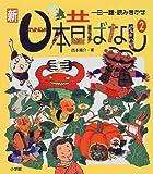 一日一話読みきかせ 新日本昔ばなし(2) (一日一話・読み聞かせ)
