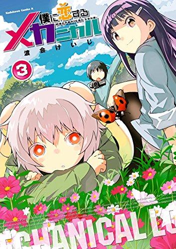僕に恋するメカニカル(3)<僕に恋するメカニカル> (角川コミックス・エース)の詳細を見る