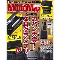 MonoMax(モノマックス) 2018年 2 月号