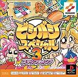 ビシバシスペシャル3 ~ステップチャンプ~ PS one Books