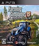 ファーミングシミュレーター 15 - PS3