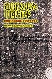 遣唐使の見た中国と日本 新発見「井真成墓誌」から何がわかるか (朝日選書 (780))