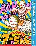 ジャングルの王者ターちゃん【期間限定無料】 1 (ジャンプコミックスDIGITAL)