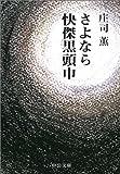 さよなら快傑黒頭巾 (中公文庫)