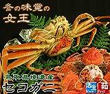 鳥取県境港産 茹でセコガニ180g前後(大サイズ)×3枚 未冷凍 お歳暮