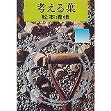 考える葉 (角川文庫 緑 227-17)