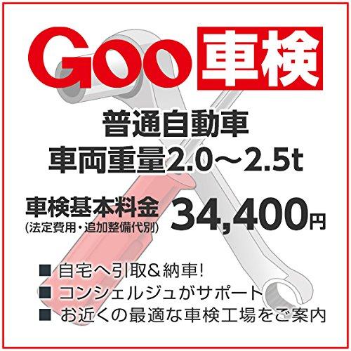 Goo車検-2.0t超-2.5t以下(車検基本料金)